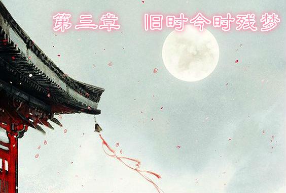 远歌国际_历史小说_睥睨天下_第三章